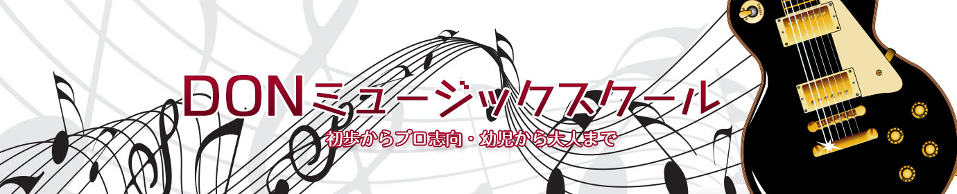 DONミュージックスクール